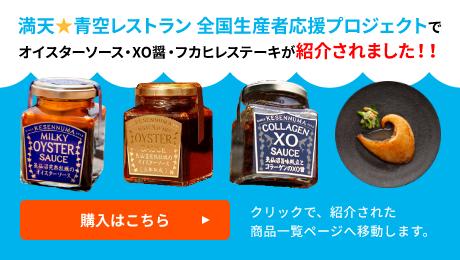 青空レストラン 全国生産者応援プロジェクトでオイスターソース・XO醤・フカヒレステーキが紹介されました!!