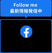 石渡商店 facebook