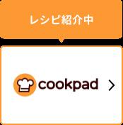 石渡商店 cookpad